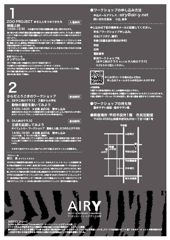 zoo_裏 (1)