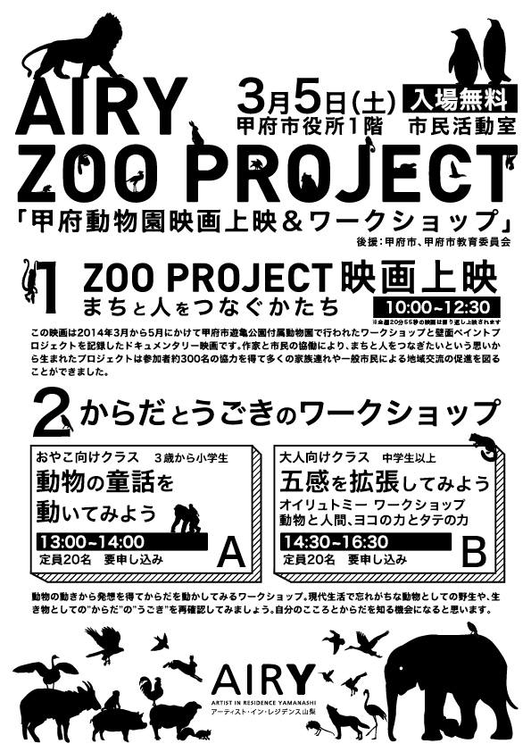 zoo_裏 (2)